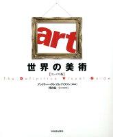 世界の美術 コンパクト版