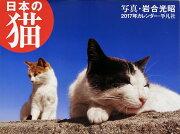 2017年カレンダー 日本の猫