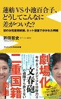 蓮舫VS小池百合子、どうしてこんなに差がついた? 初の女性首相候補、ネット世論で分かれた明暗 (ワニブックス〈plus〉新書) [ 新田哲史 ]