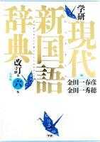 学研 現代新国語辞典 改訂第六版 小型版