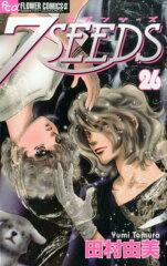 【送料無料】7SEEDS(26) [ 田村由美 ]