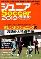 ジュニアSoccer clinic(2019)