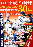 THE平成プロ野球記憶・記録に残る30年