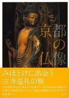 【バーゲン本】京都の仏像