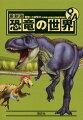 恐竜の世界Q&A