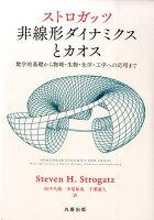 ストロガッツ非線形ダイナミクスとカオス(9784621085806)