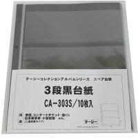 テージー コレクションアルバムスペア 宝くじ他 CA-303S