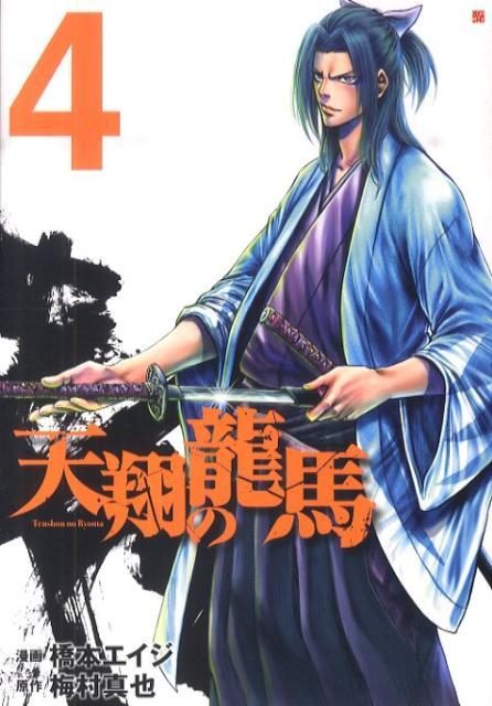 天翔の龍馬(4)