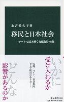 移民と日本社会