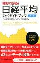 【送料無料】株がわかる!日経平均公式ガイドブック第2版 [ 日本経済新聞社 ]