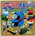 トーマス木製レールコレクション(3)きかんしゃトーマスとなかまたち (超ひみつゲット!)