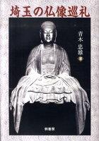 【バーゲン本】埼玉の仏像巡礼