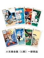 【楽天ブックス限定特典付】手塚治虫 文庫全集 第1期セット