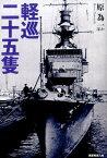軽巡二十五隻 駆逐艦群の先頭に立った戦隊旗艦の奮戦と全貌 [ 原為一 ]