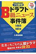 【楽天ブックスならいつでも送料無料】ドラフトB級ニュース事件簿1965-2014
