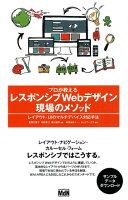9784844365808 - 2021年Webデザインの勉強に役立つ書籍・本まとめ
