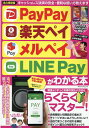 PayPay楽天ペイメルペイLINE Payがわかる本 永久