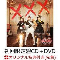 【楽天ブックス限定先着特典】×・×・× (初回限定盤 CD+DVD)(オリジナルステッカー)