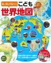楽しく学んで力がつく!こども世界地図 豊富な写真と見やすい地図で、楽し...