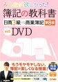 簿記の教科書 日商3級 商業簿記 第8版対応DVD