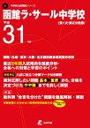 函館ラ・サール中学校(平成31年度) (中学校別入試問題集シリーズ)