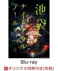 【楽天ブックス限定先着特典】朗読館「池袋ナイトアウルテールズ」【Blu-ray】(メインビジュアル使用ブロマイド) [ 浪川大輔 ]