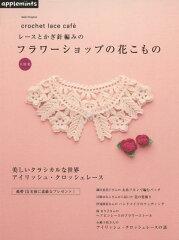 【送料無料】レースとかぎ針編みのフラワーショップの花こもの大特集