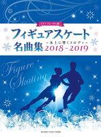 ピアノソロ フィギュアスケート名曲集〜氷上に響くメロディ〜 2018-2019