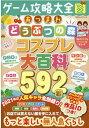 ゲーム攻略大全(Vol.22) あつまれどうぶつの森コスプレ大百科592着 (100%ムックシリーズ)