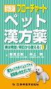 獣医版フローチャートペット漢方薬 実は有効!明日から使える! [ 新見...