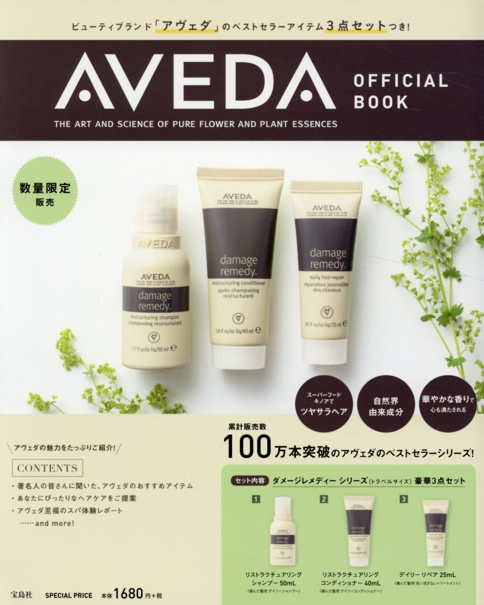 AVEDA OFFICIAL BOOK ([バラエティ])
