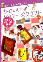 食べたあとのお楽しみ!かわいいパッケージクラフト お菓子なおしゃれ雑貨