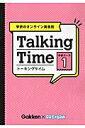 Talking Time(中学コース 1) 学研のオンライン英会話 [ 学研プラス ]