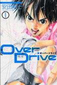 OVER DRIVE オーバードライブ