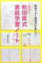 秋田県式家庭学習ノート最新版 勉強グセと創造力が身につく [ 主婦の友社 ]
