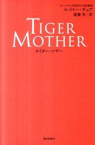 【送料無料】タイガー・マザー