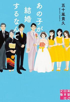 あの子が結婚するなんて  著:五十嵐貴久