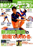 熱中!ソフトテニス部(vol.46)
