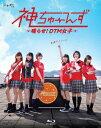 ドラマ『神ちゅーんず 〜鳴らせ!DTM女子〜 』【Blu-ray】 [ 柏木ひなた ]