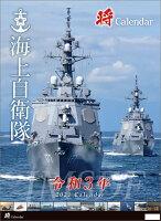 「将」/海上自衛隊 A2(2021年1月始まりカレンダー)