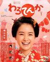 連続テレビ小説わろてんか(Part1) (NHKドラマ・ガイド) [ 吉田智子 ] - 楽天ブックス