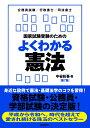 国家試験受験のためのよくわかる憲法(第7版) [ 中谷 彰吾 ]