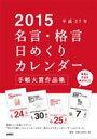 【楽天ブックスならいつでも送料無料】2015年版 No.E501 名言・格言日めくりカレンダー B5サイズ