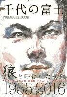 【バーゲン本】千代の富士TREASURE BOOK