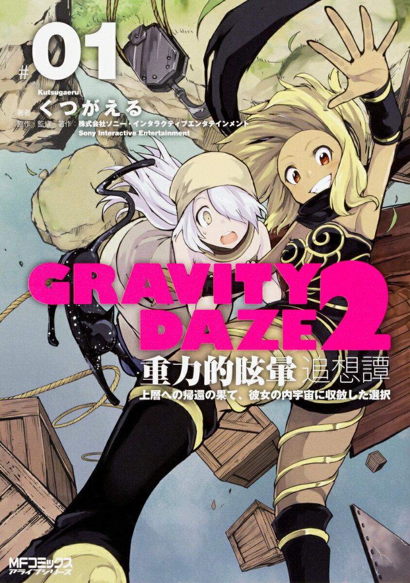 コミック, その他 GRAVITY DAZE 2 011 MF