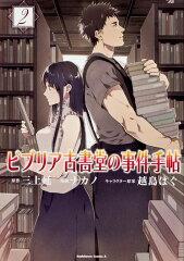 【送料無料】ビブリア古書堂の事件手帖(2) [ ナカノ ]