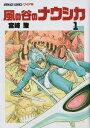 風の谷のナウシカ(1) (アニメージュコミックスワイド版) [ 宮崎駿 ]