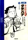 めしばな刑事タチバナ(1)文庫版 (トクマコミックス) [ 坂戸佐兵衛 ]