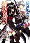 最弱無敗の神装機竜(10) (ガンガンコミックス ONLINE) [ 明月千里 ]