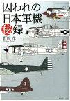囚われの日本軍機秘録新装版 [ 野原茂 ]